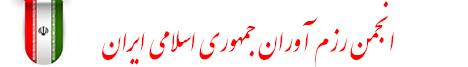انجمن رزم آوران جمهوری اسلامی ایران
