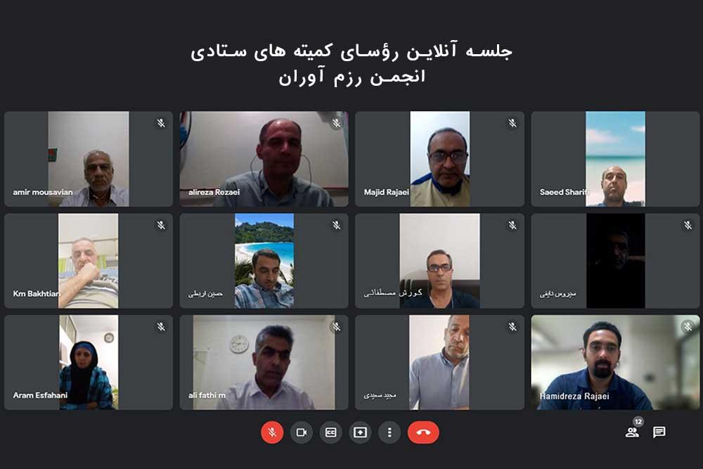 جلسه آنلاین روسای کمیته های ستادی انجمن رزم آوران
